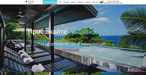 Rent Buy Phuket Homepage (RU)